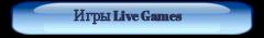 Игры Live Games