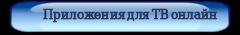 Приложения для ТВ онлайн